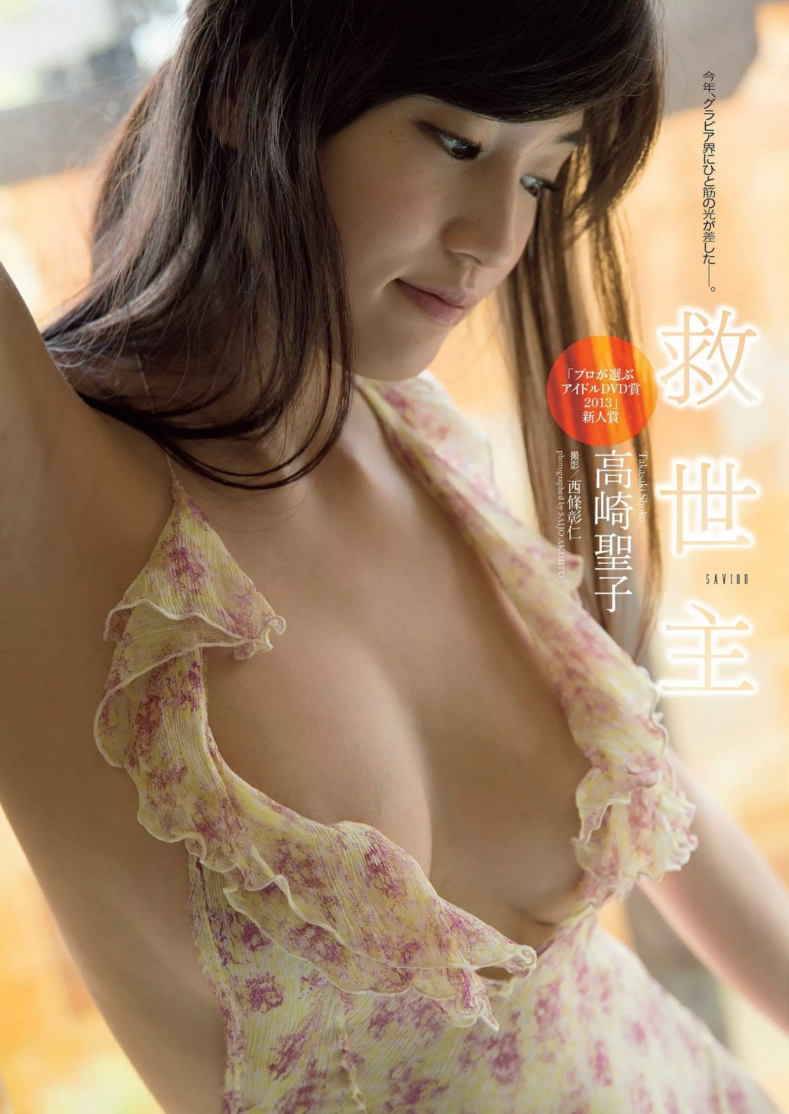 【AVデビュー】高崎聖子 Part.10【MUTEKIから?】 [無断転載禁止]©bbspink.comYouTube動画>3本 ->画像>153枚
