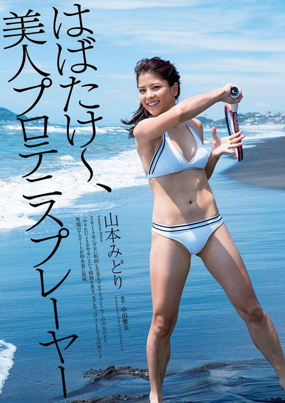 美人プロテニスプレーヤー山本みどりが初グラビアで引き締まった体とは対象的なおっぱい披露
